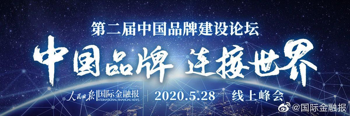 第二届中国品牌建设论坛 |野村东方国际证券蔡峄青:中国品牌有很