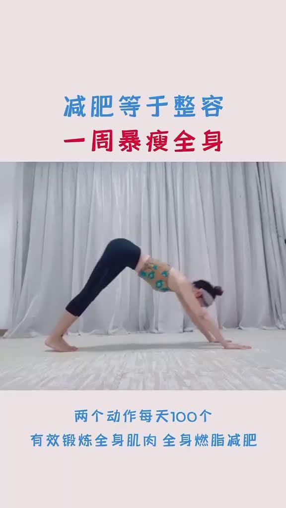 这两个动作减肥能有效运动全身,燃烧全身脂肪