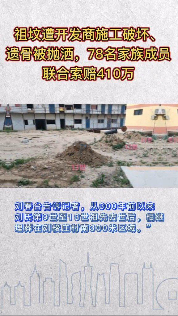 祖坟遭开发商施工破坏、遗骨被抛洒……