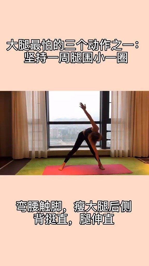 每个动作30秒,每天10分钟,坚持一周,瘦成筷子腿~