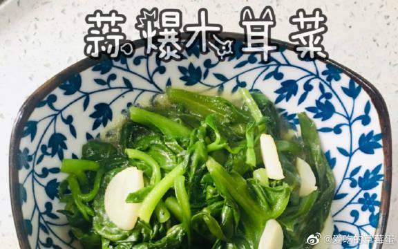 蒜爆木耳菜做法 清热解毒,抗菌消炎,缓解便秘 营养健康美味……
