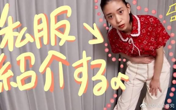 日本女优森川葵的私服介绍!是小个子女生的可爱风没错啦!