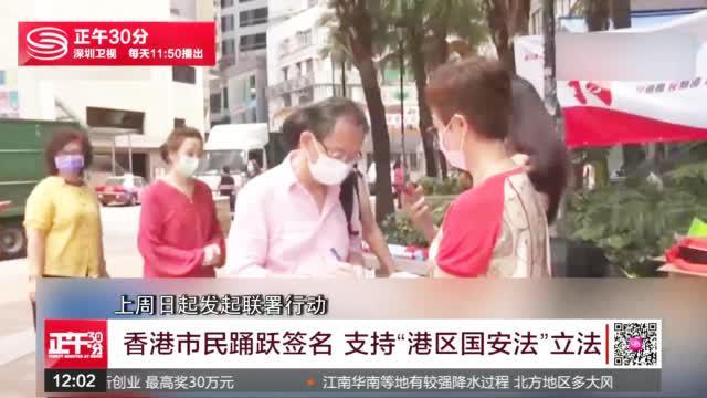 """反港独反黑暴!逾160万香港市民签名力挺""""涉港国安法"""""""