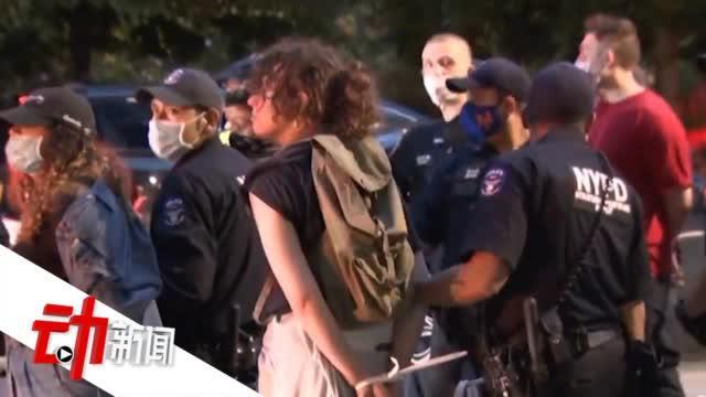 美非裔男子死亡事件抗议升级:一男子遭枪击身亡纽约40名示威者