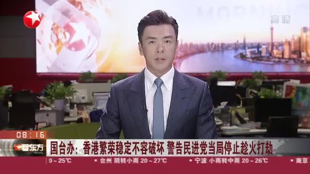 国台办:香港繁荣稳定不容破坏  警告民进党当局停止趁火打劫