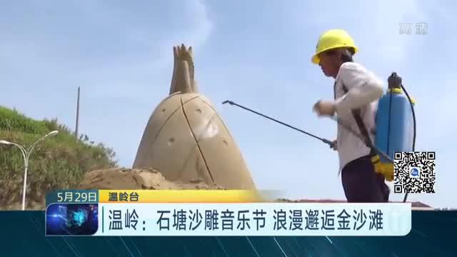 温岭:石塘沙雕音乐节  浪漫邂逅金沙滩