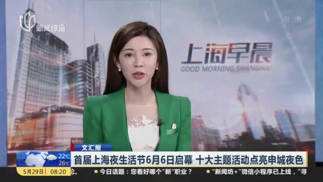 首届上海夜生活节6月6日启幕  十大主题活动点亮申城夜色