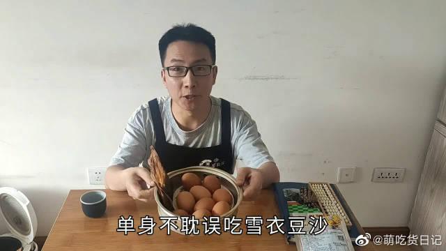 7个蛋清一袋豆沙,做出一大盘雪衣豆沙,喜欢吃甜食的有福了