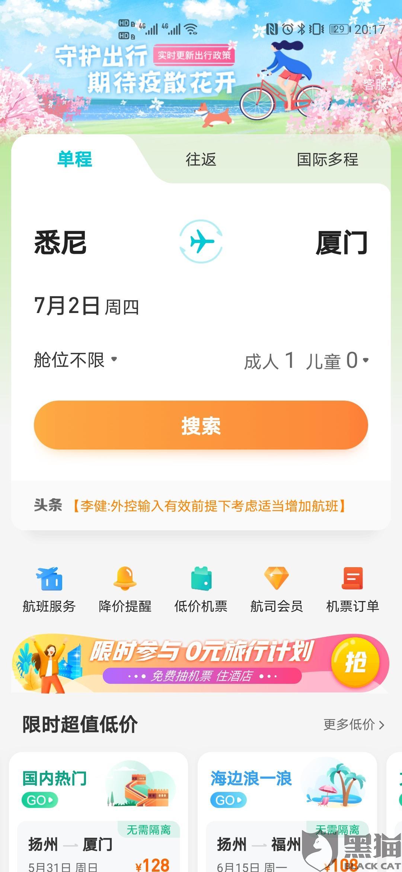 黑猫投诉:去哪儿旅行网误导消费者消费,疫情期间香港暂停转机服务的信息不予提醒