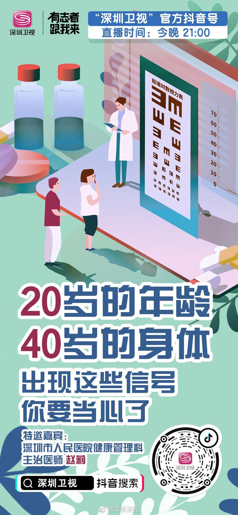 今晚9点⏰ 深圳卫视抖音直播间 深圳市人民医院健康管理科 赵莉主