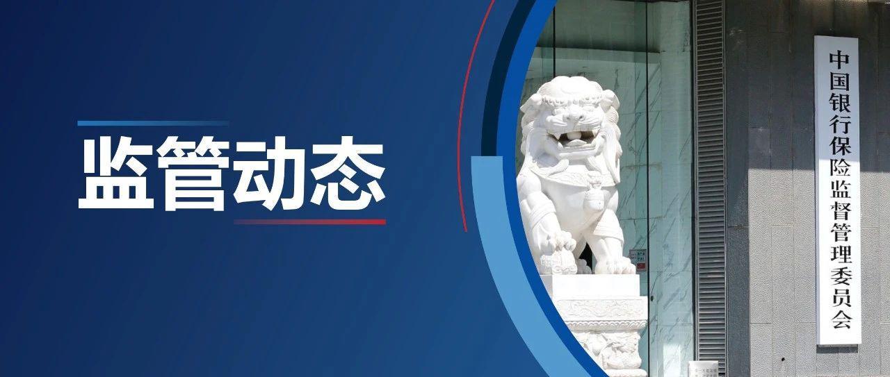 中国银保监会发布《关于加强典当行监督管理的通知》