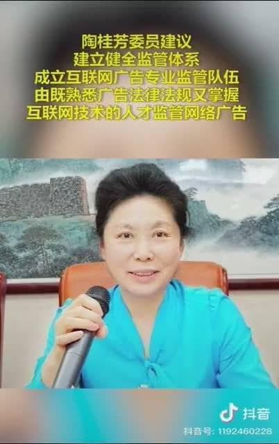 视频短片丨陶桂芳委员:建议加强监管互联网弹出式垃圾广告
