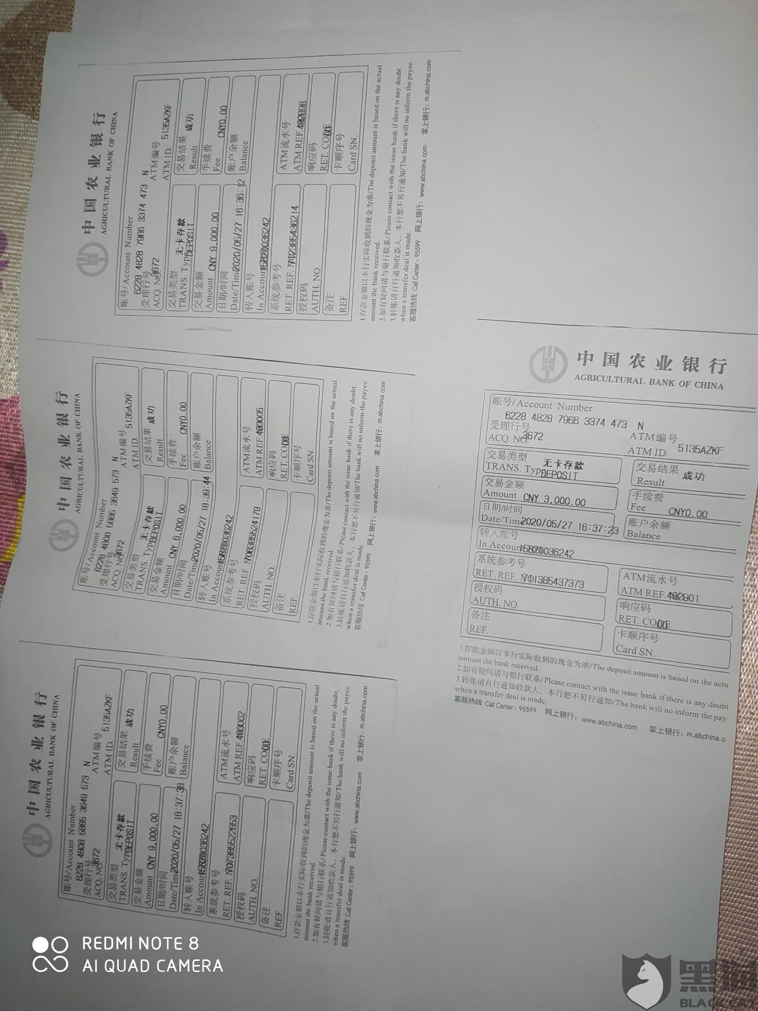 黑猫投诉:被深圳前海微众银行有限公司微粒贷APP