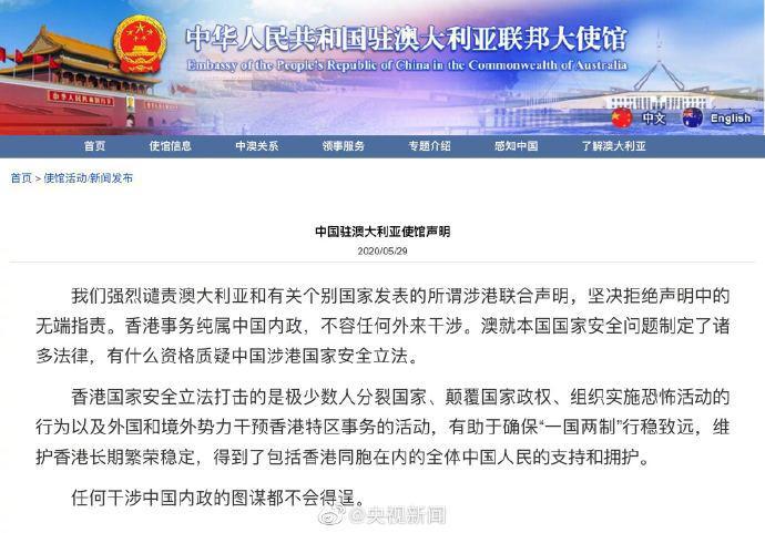 中国驻澳使馆发文质问澳大利亚 有什么资格质疑中国涉港国家安全立法图片