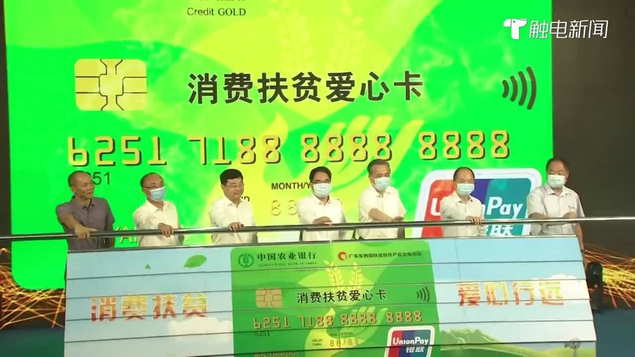 广东政银企合力促扶贫, 消费扶贫爱心卡 正式发行