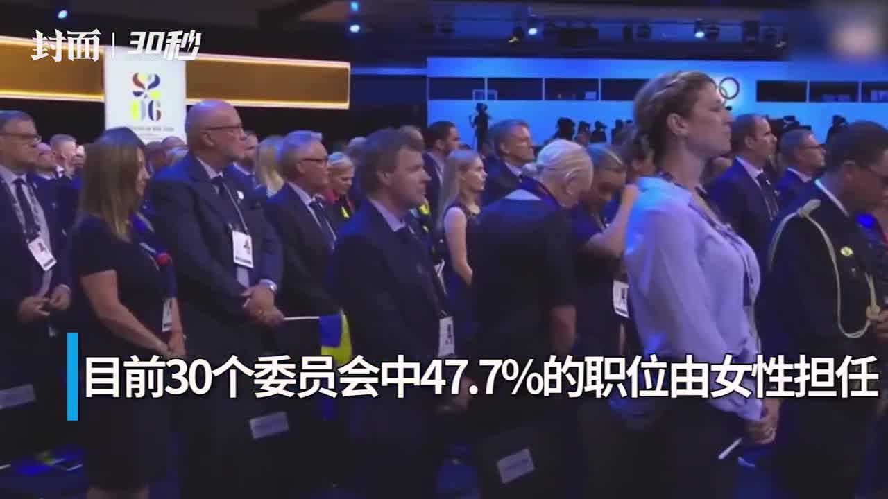 30秒|创下历史新高!国际奥委会女性委员占比47.7%