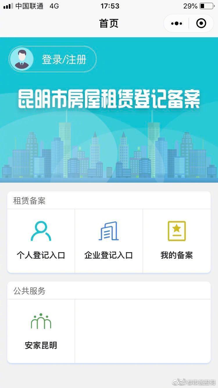 """""""昆明租房备案""""微信小程序上线!"""