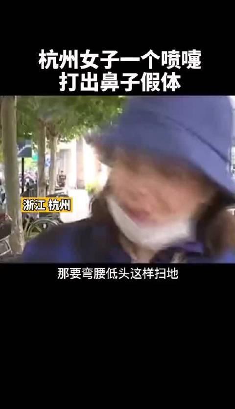 傻眼!杭州女子吃面的时候,一个喷嚏打出鼻子假体!