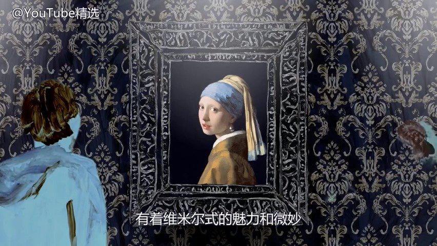 为什么《戴珍珠耳环的少女》被认为是艺术杰作?