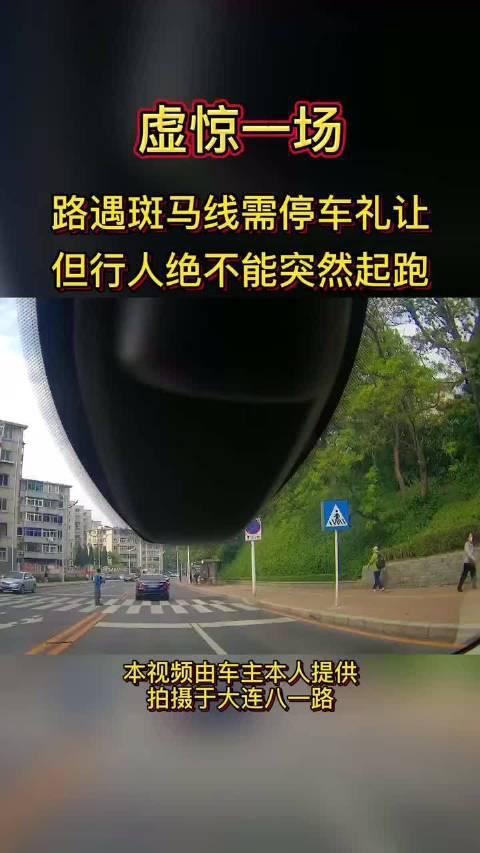 斑马线未停车礼让,行人突然起跑,险些酿大祸