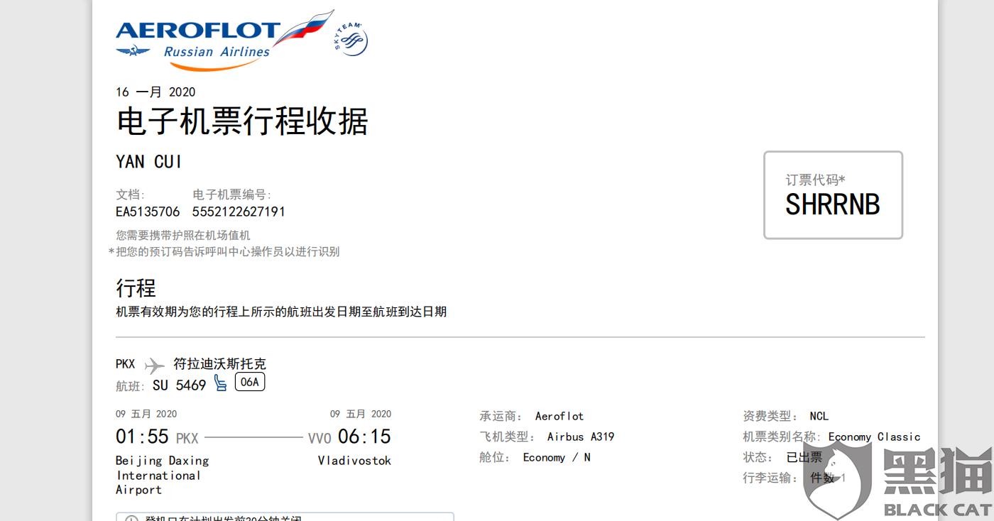 黑猫投诉:俄罗斯航空公司因为疫情取消航班,不退机票款。