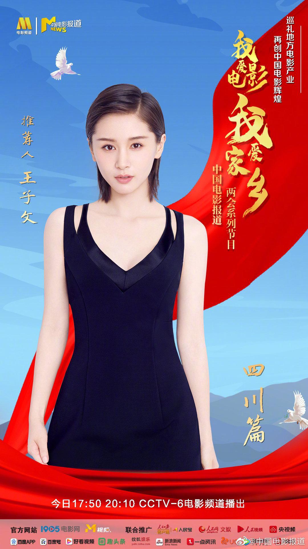 今日17:50、 20:10 CCTV-6电影频道播出《中国电影报道》特别节目
