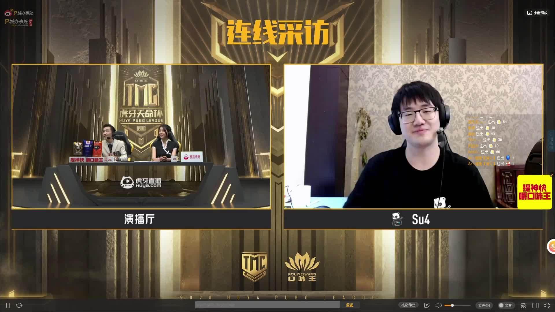 小组赛Day5 赛后采访 @Su4电子竞技俱乐部 chefufu队员