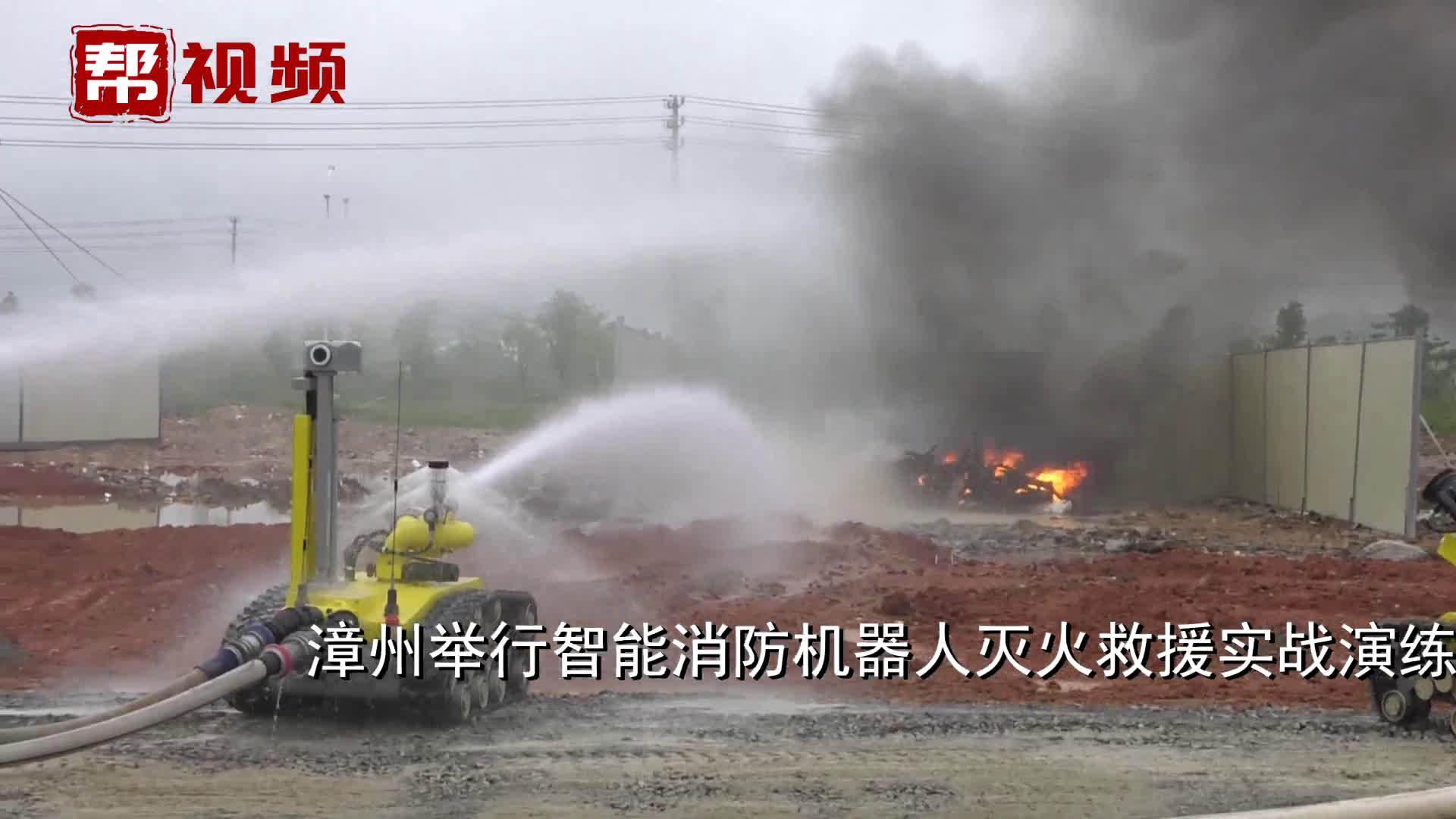 高科技!智能消防机器人协同作战,举行灭火救援实战演练
