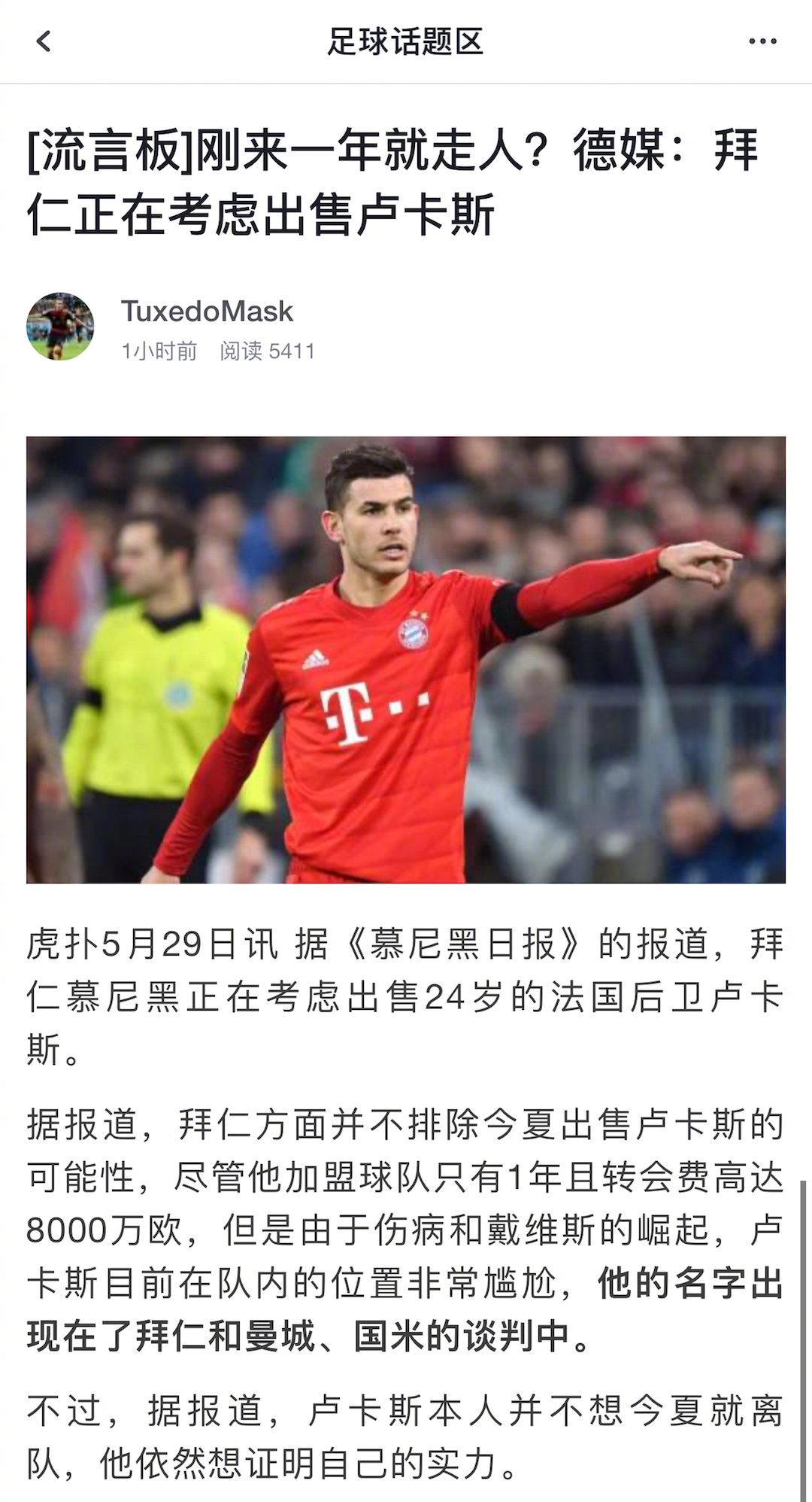 刚来一年就走人?德媒:拜仁正在考虑出售卢卡斯 完整新闻查看