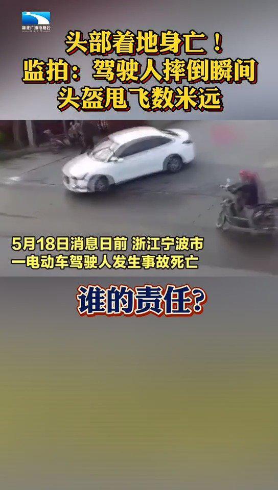 头部着地身亡!监拍:电动车驾驶人摔倒瞬间 头盔被甩飞数米远!