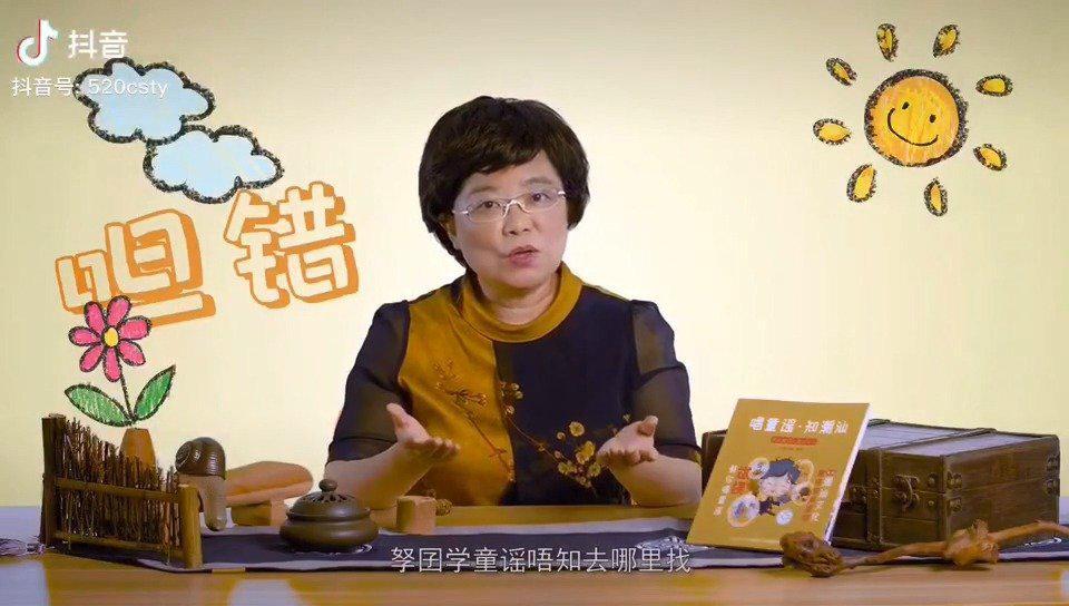 """过""""六一""""了! 明晚八点,斌姨教你唱潮汕童谣……"""