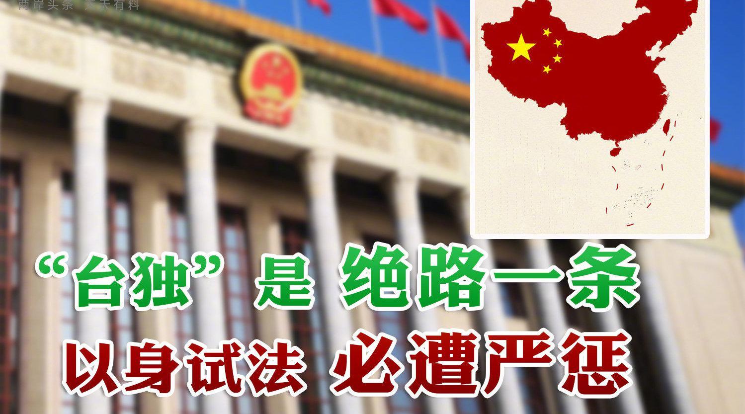 《反分裂国家法》实施15周年 福建GDP超台湾 国台办警告民进党