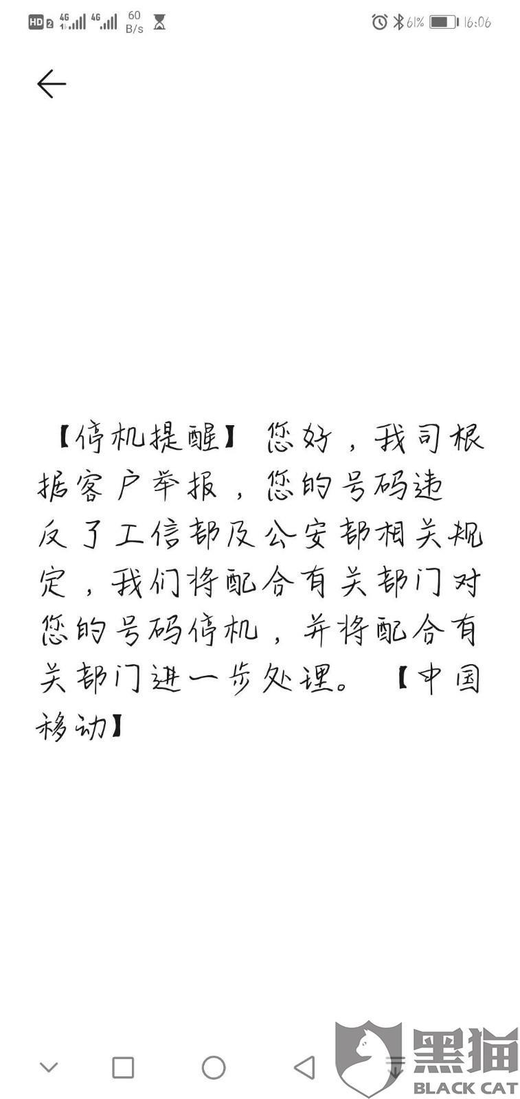 黑猫投诉:中国移动在没有任何提示情况下,以我违反了相关规定给我强制停机.