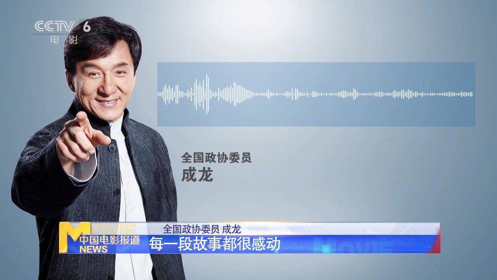 成龙:对中国电影有信心 随时等待扶贫召唤