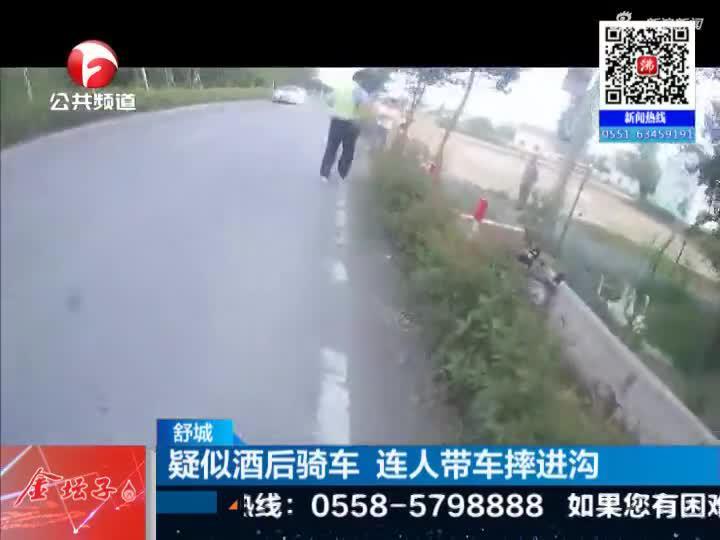 《新闻午班车》舒城:疑似酒后骑车  连人带车摔进沟