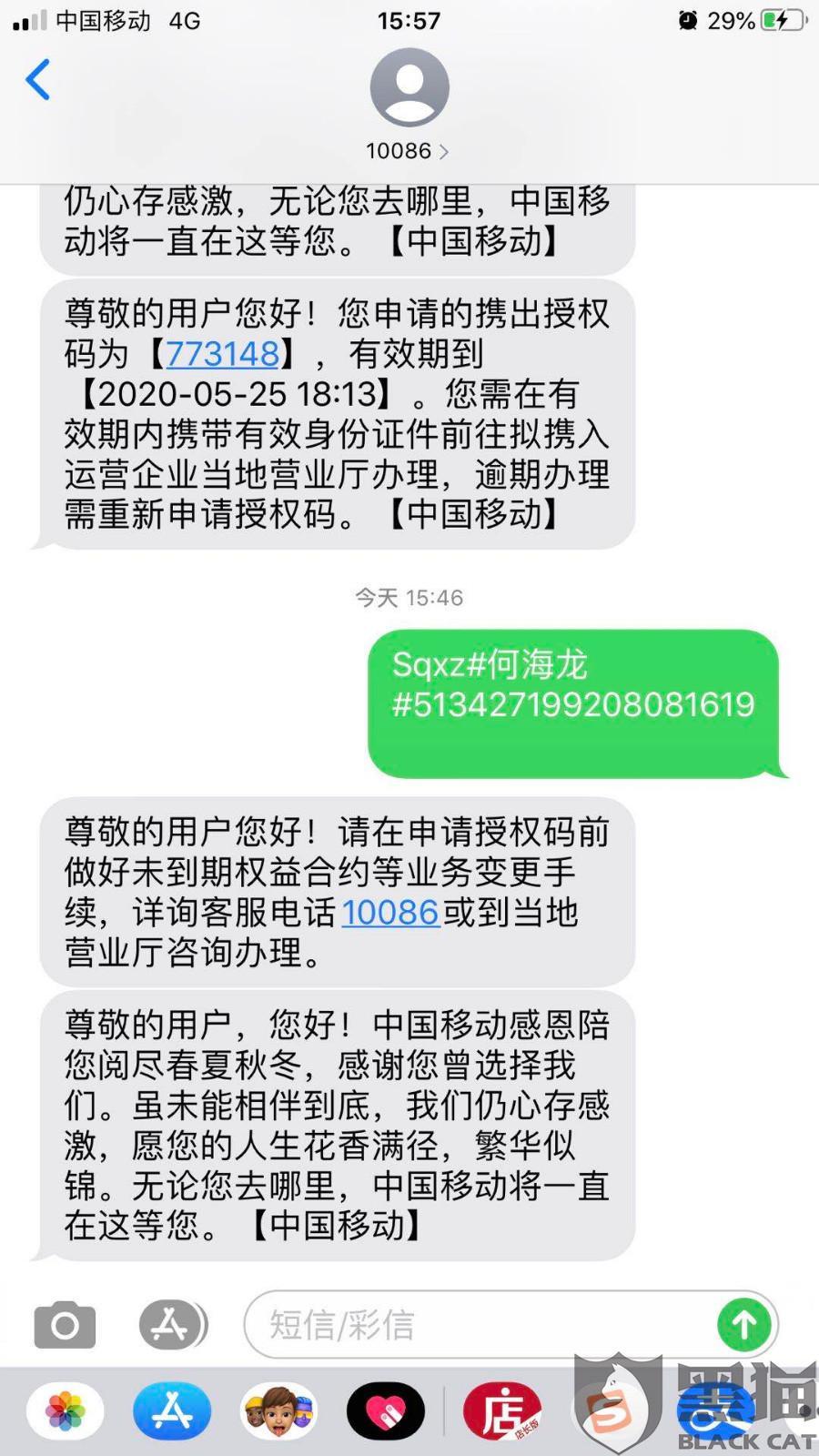 黑猫投诉:中国移动在我成功收取授权码后,新增限制,恶意阻挠我携号转网!!!