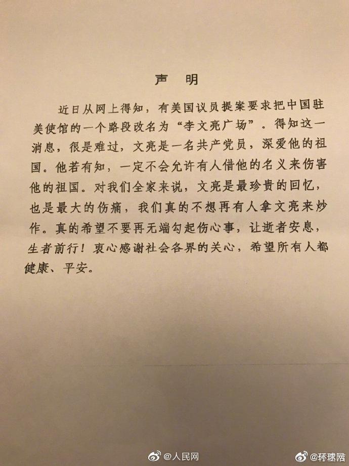 杏悦代理:李文杏悦代理亮之妻发文驳斥美议员提议图片