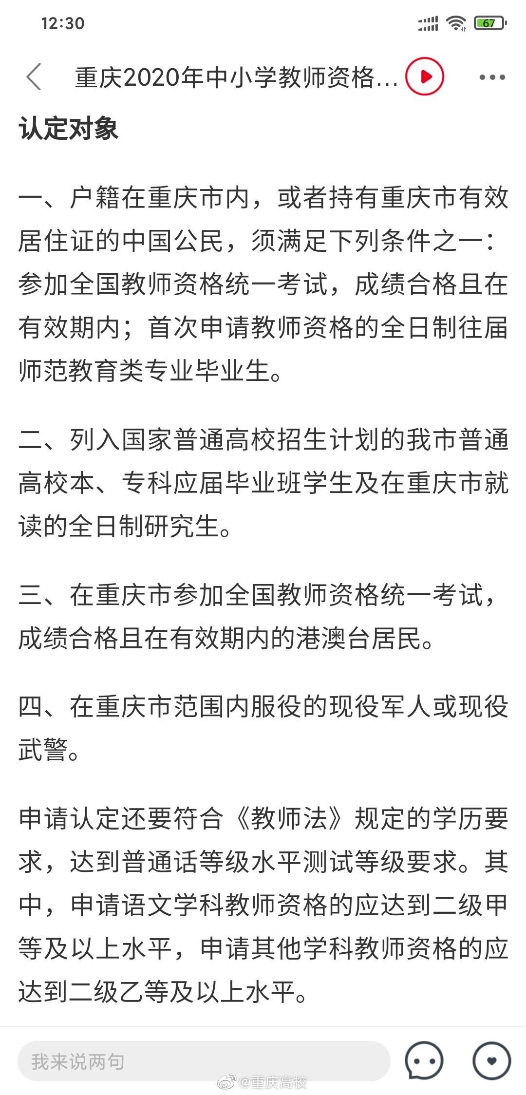 重庆2020年中小学教师资格认定时间公布