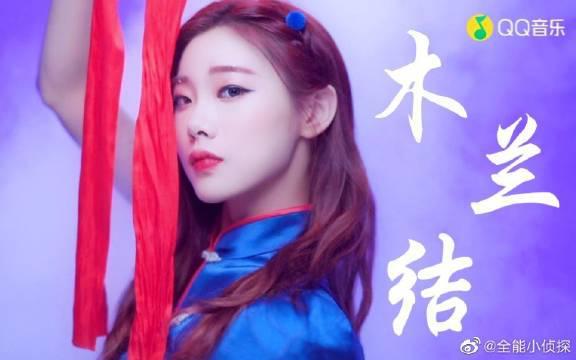 冯若航OYT女团新歌首发!《木兰结》中国风元素!