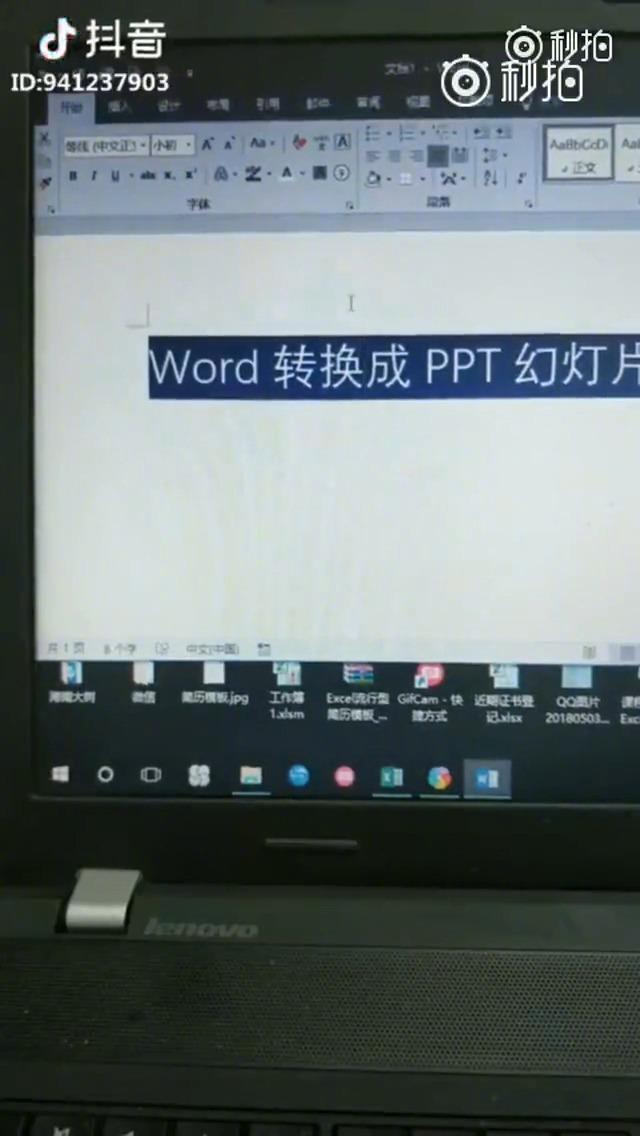 快速把word转换成ppt, 提高工作效率。 操作简单 。get√