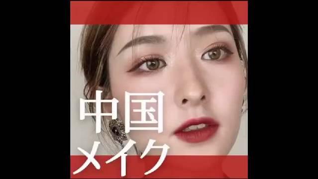 日系少女的中国风快速妆容🌟