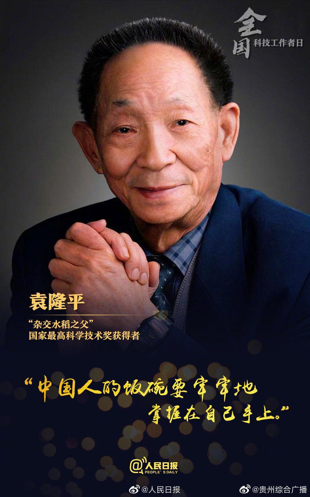 今天,发条微博,致敬中国科技工作者