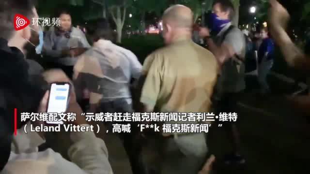 福克斯新闻记者白宫外直播抗议,被示威者赶出现场