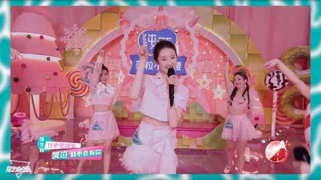 张艺凡舞台表演和《创可少女屋》游戏中表现~