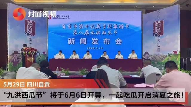 """""""西瓜嘉年华""""剧透来袭!""""九洪西瓜节""""6月6日开幕……"""