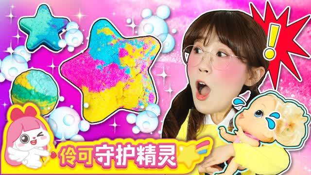 宝宝不爱洗澡怎么办?夏夏帮助夏天DIY自制彩虹入浴剂!( )