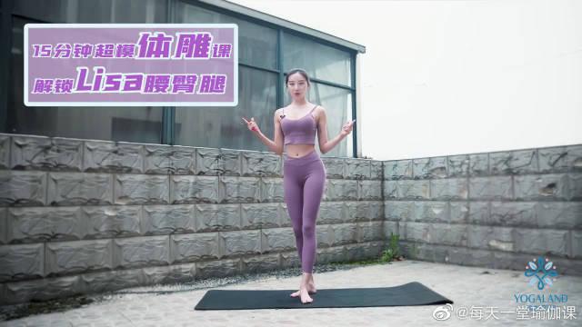 每天15分钟,雕刻超模体态,解锁Lisa腰臀腿!