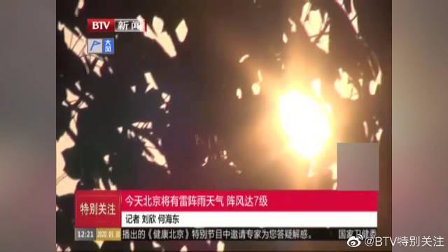 北京今天将有雷阵雨天气 阵风达7级