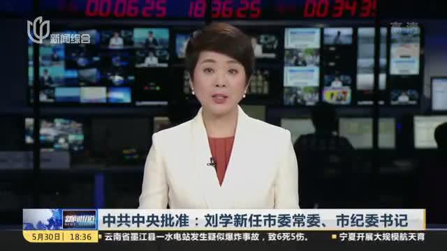中共中央批准:刘学新任市委常委、市纪委书记