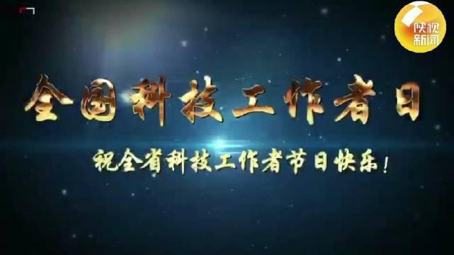 今天是全国科技工作者日,陕西省科协蒋庄德主席……